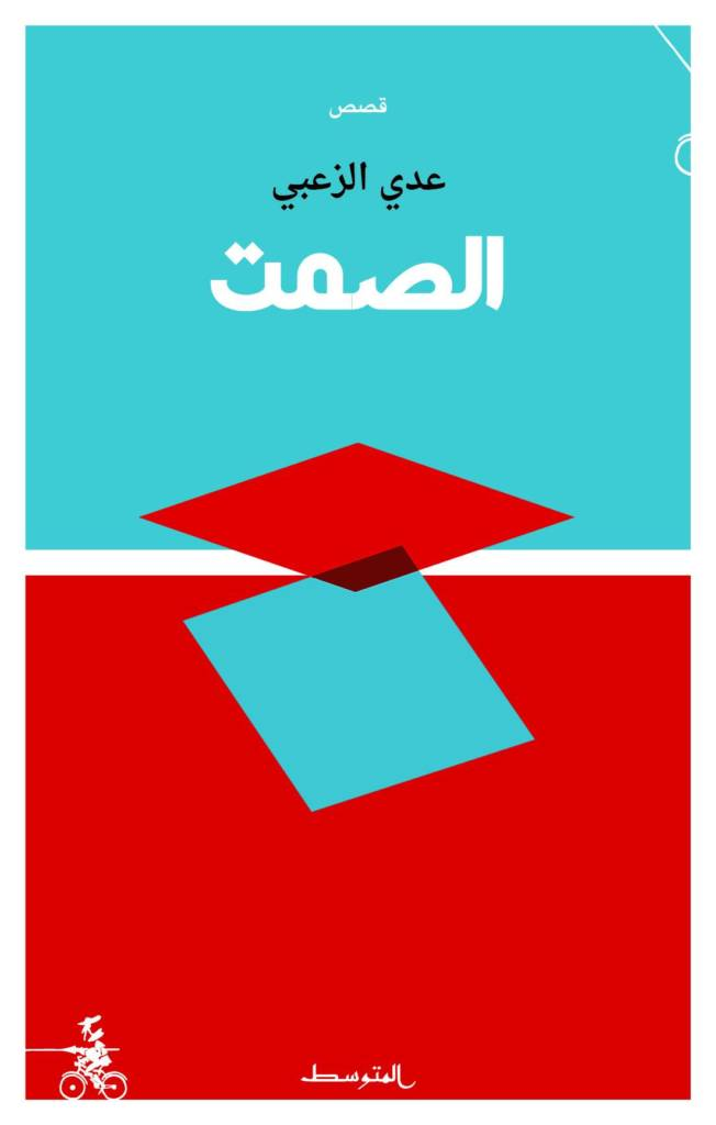 "the cover of Odai Al Zoubi's book ""Silence"""