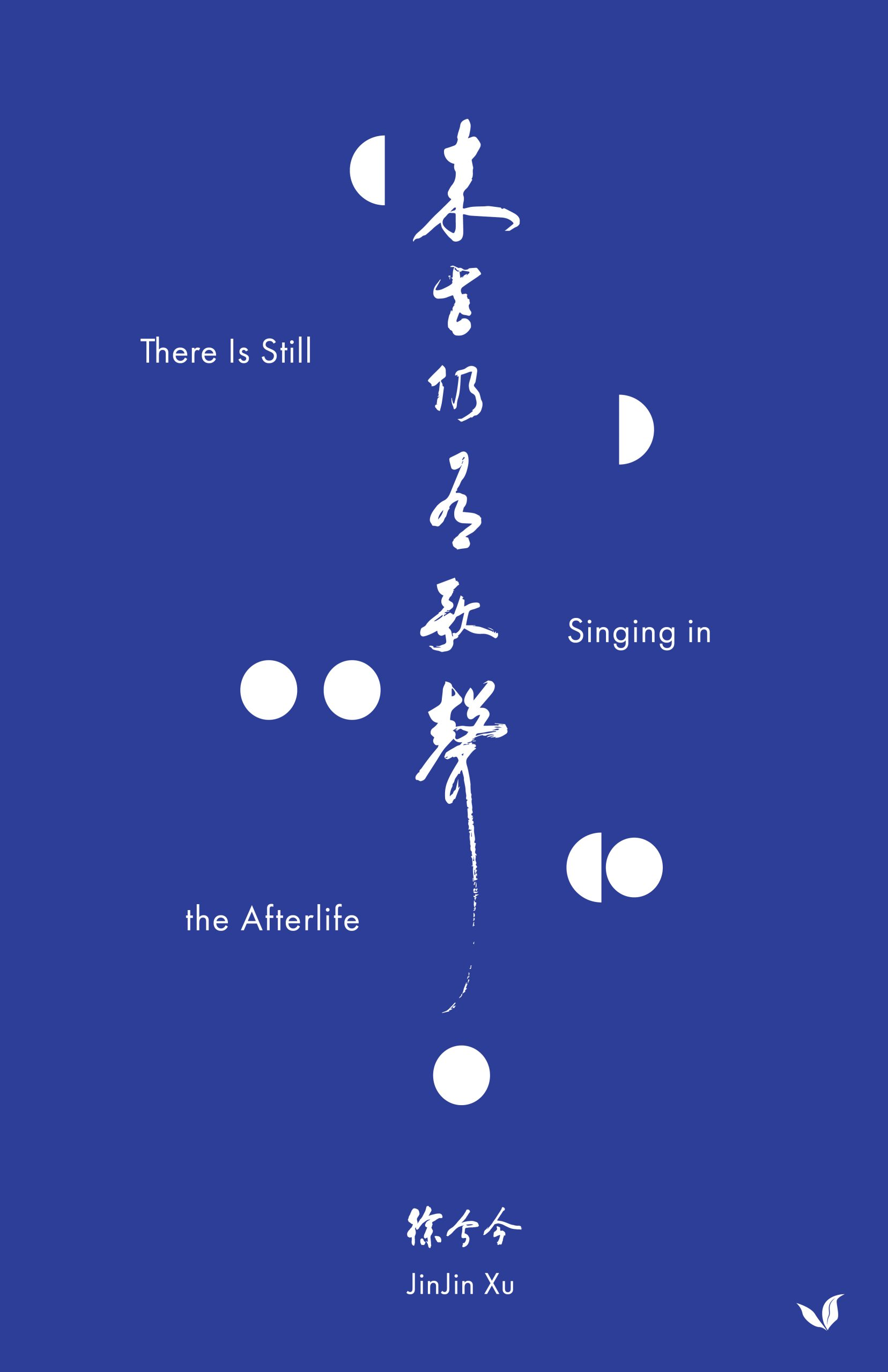 There is Still Singing in the Afterlife Front Cover